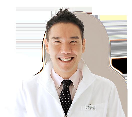 おだ歯科クリニック 院長 小田 雄太郎