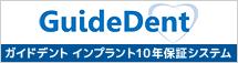 Guide Dent ガイドデント インプラント10年保証システム