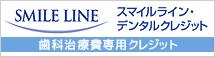 スマイルライン・デンタルクレジット