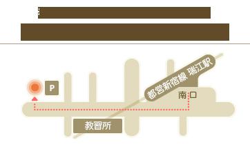 瑞江 |都営新宿線 瑞江駅より徒歩4分